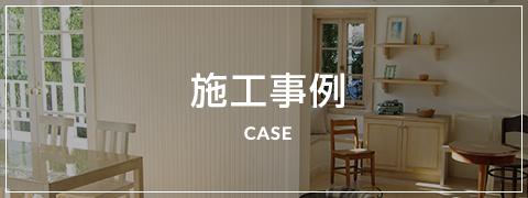 施工事例 CASE