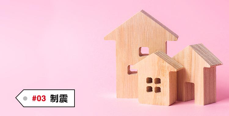 #03 制震