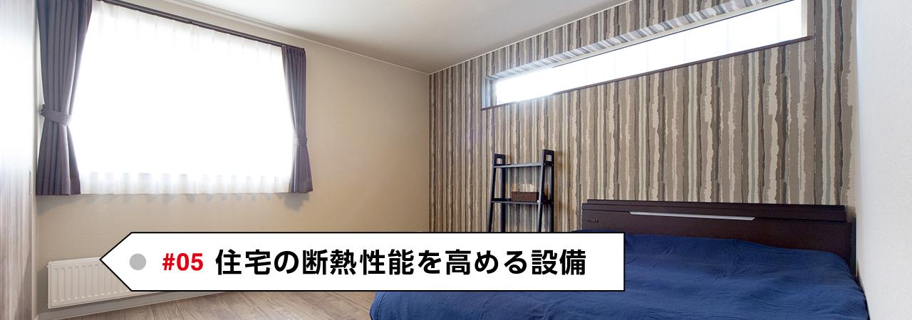 #05 住宅の断熱性能を高める設備