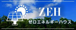ZEH エネルギーハウス