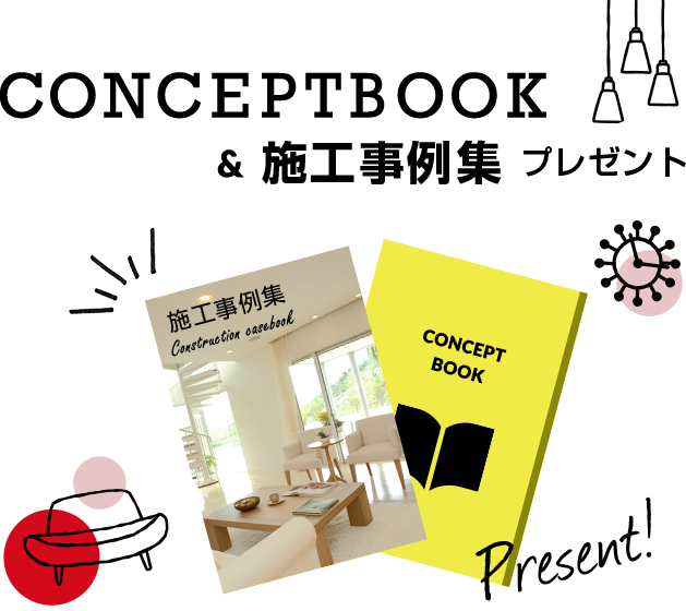 CONCEPTBOOK & 施工事例集 プレゼント