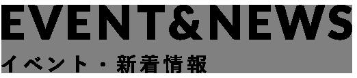 EVENT&NEWS イベント・新着情報