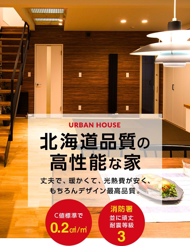 URBAN HOUSE 北海道品質の高性能な家 丈夫で 、 暖かくて 、 光熱費が安く 、 もちろんデザイン最高品質 。 建設中15棟
